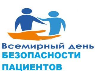 Всемирный день безопасности пациентов!