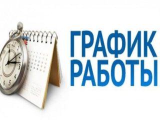 График работы «Школ здоровья» ГБУ РД «Кизилюртовская ЦГБ» на 2021г