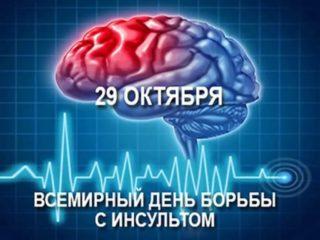 Всемирный день борьбы с инсультом.