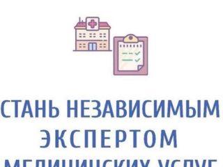Приглашаем вас принять участие в анкетировании — оценке качества медицинских услуг в медорганизациях Дагестана.