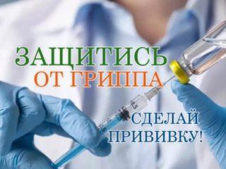 Вакцинация против гриппа!