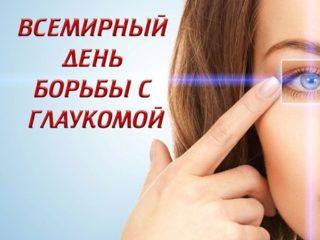 Всемирный день борьбы с глаукомой- 6 марта.